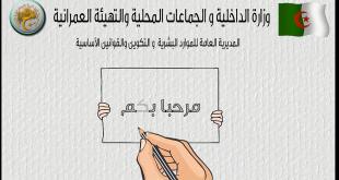 انطلاق برنامج تكوين افتراضي لموظفي بلدية عين السبت