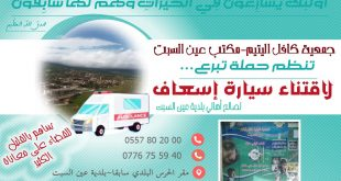 تيليطون لاقتناء سيارة إسعاف لأهالي بلدية عين السبت